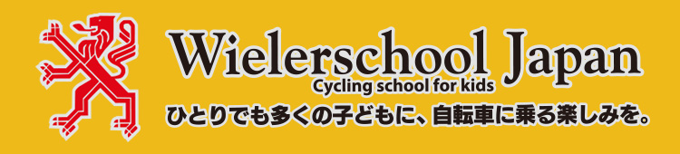 Wielerschool